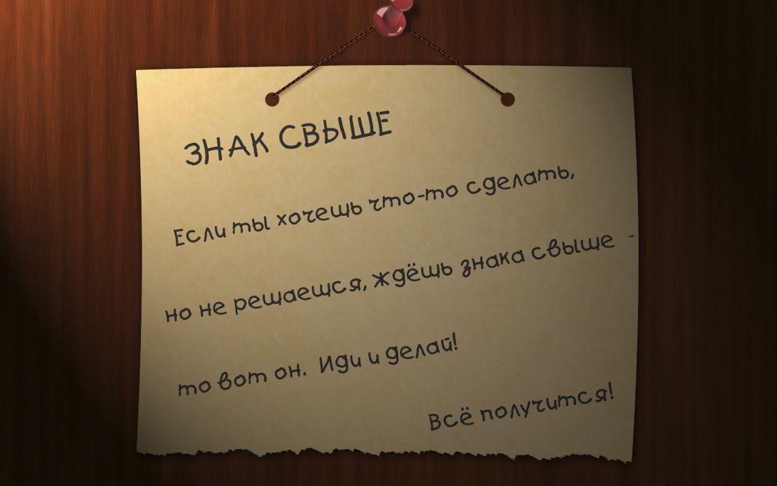 humor russian wallpaper