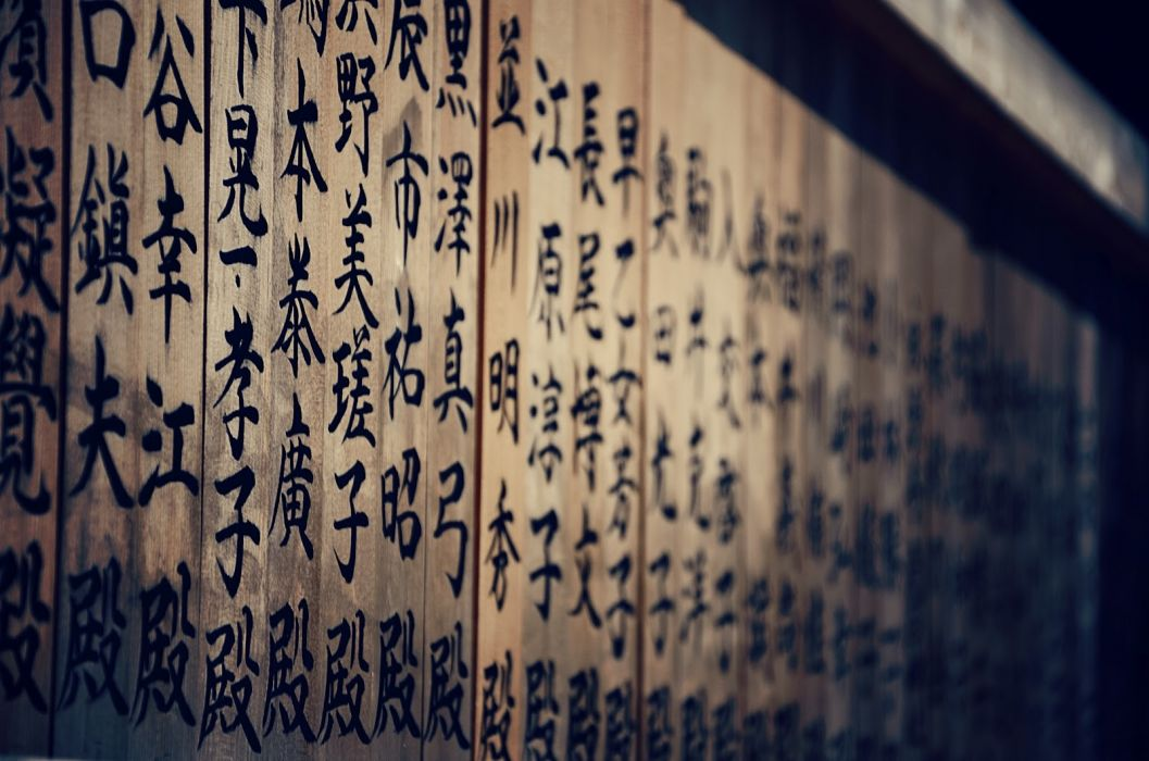 asian oriental calligraphy words letters fence wood macro text wallpaper