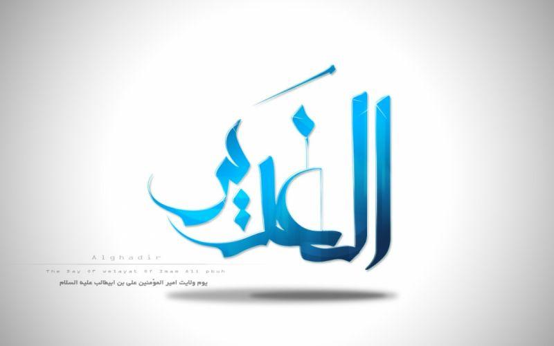 Imam Ali wallpaper