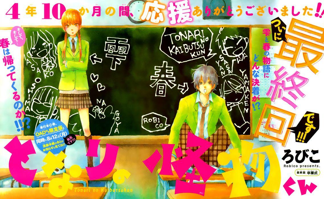 Tonari No Kaibutsu Kun Wallpaper 2113x1300 113308 Wallpaperup