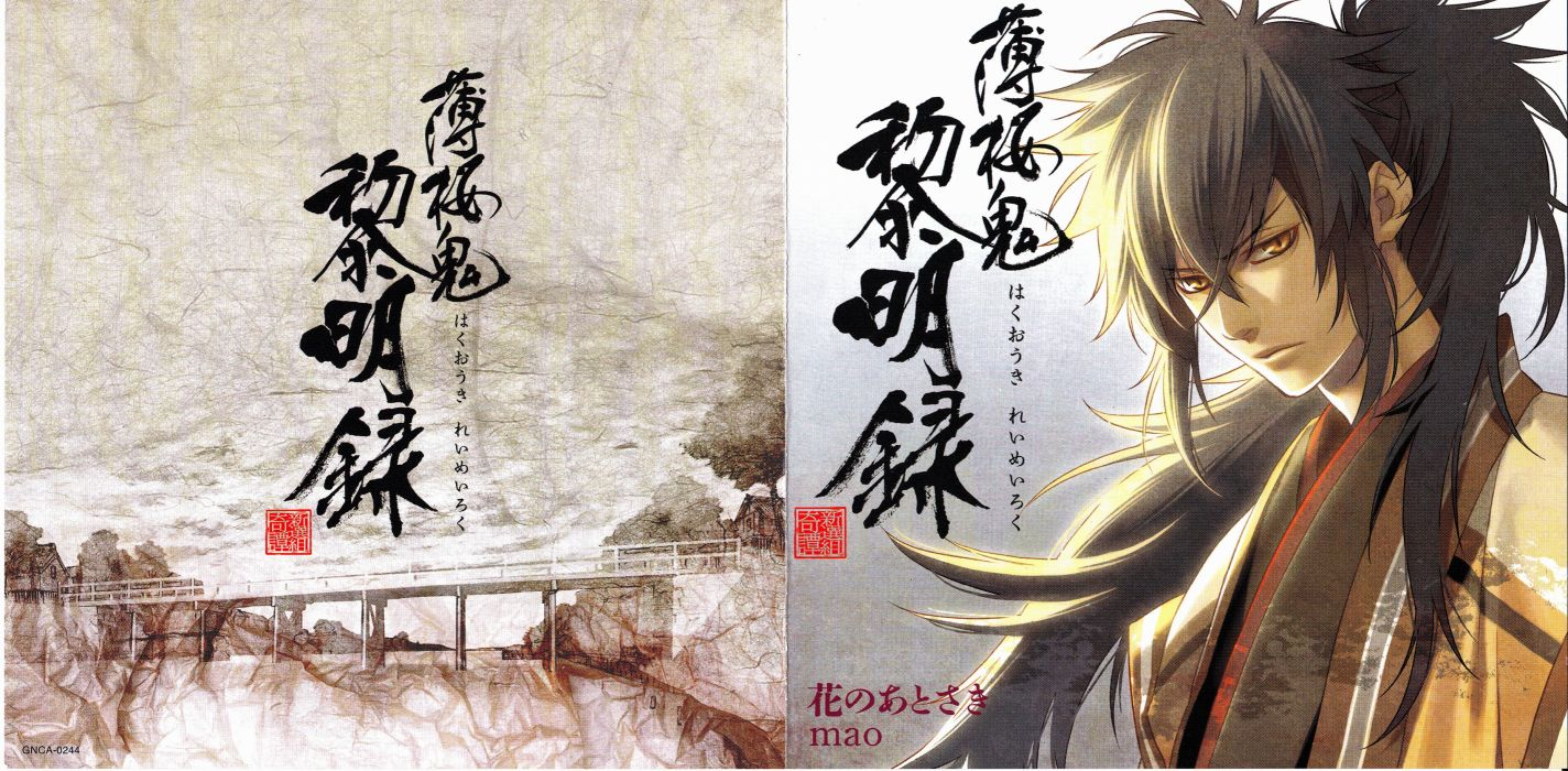 Hakuouki Shinsengumi Kitan Ryunosuke Ibuki wallpaper