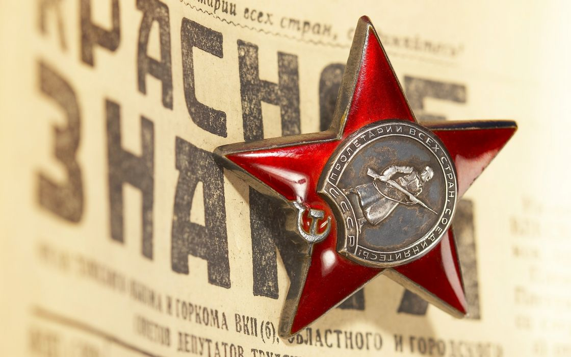 USSR Star Red Banner military      f wallpaper