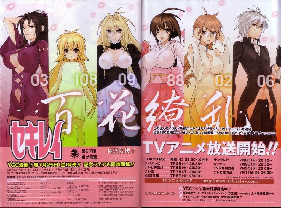 Sekirei wallpaper