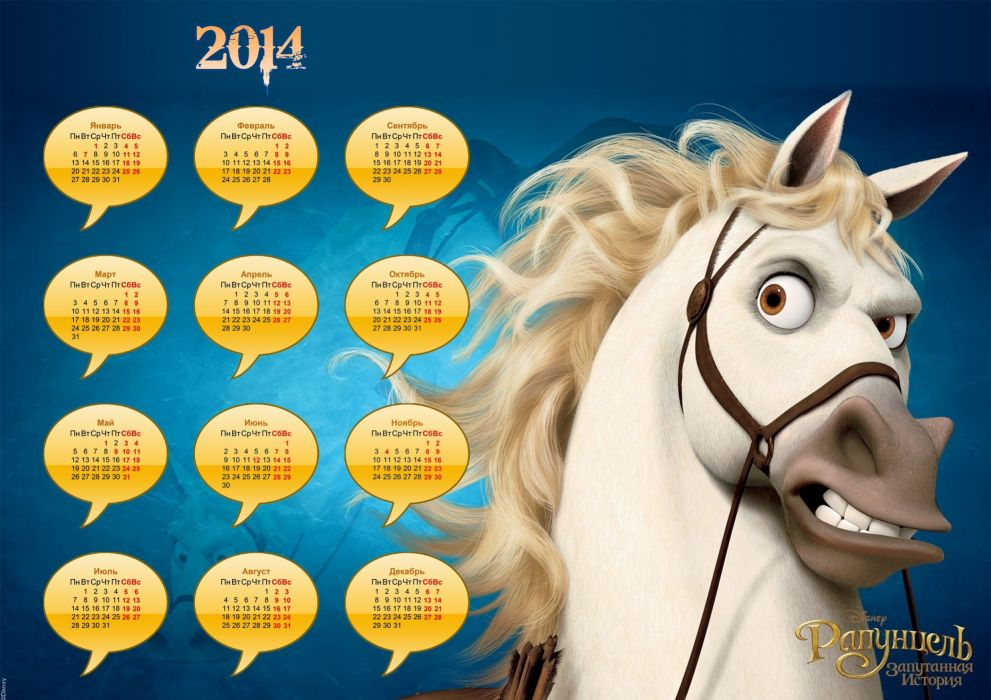 Calendar 2014 year of the horse wallpaper