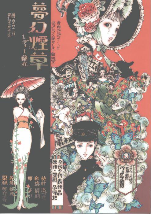 Tukiji Nao wallpaper