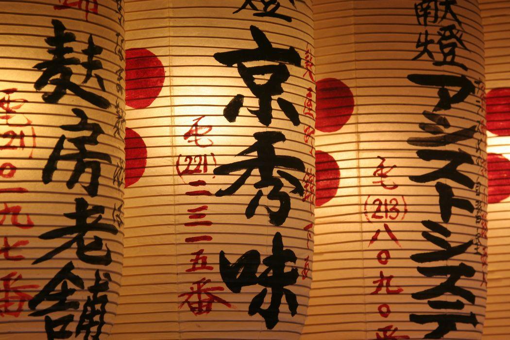 Japanese Lantern Lamp Light Asiam Oriental Bokeh G JPG Wallpaper
