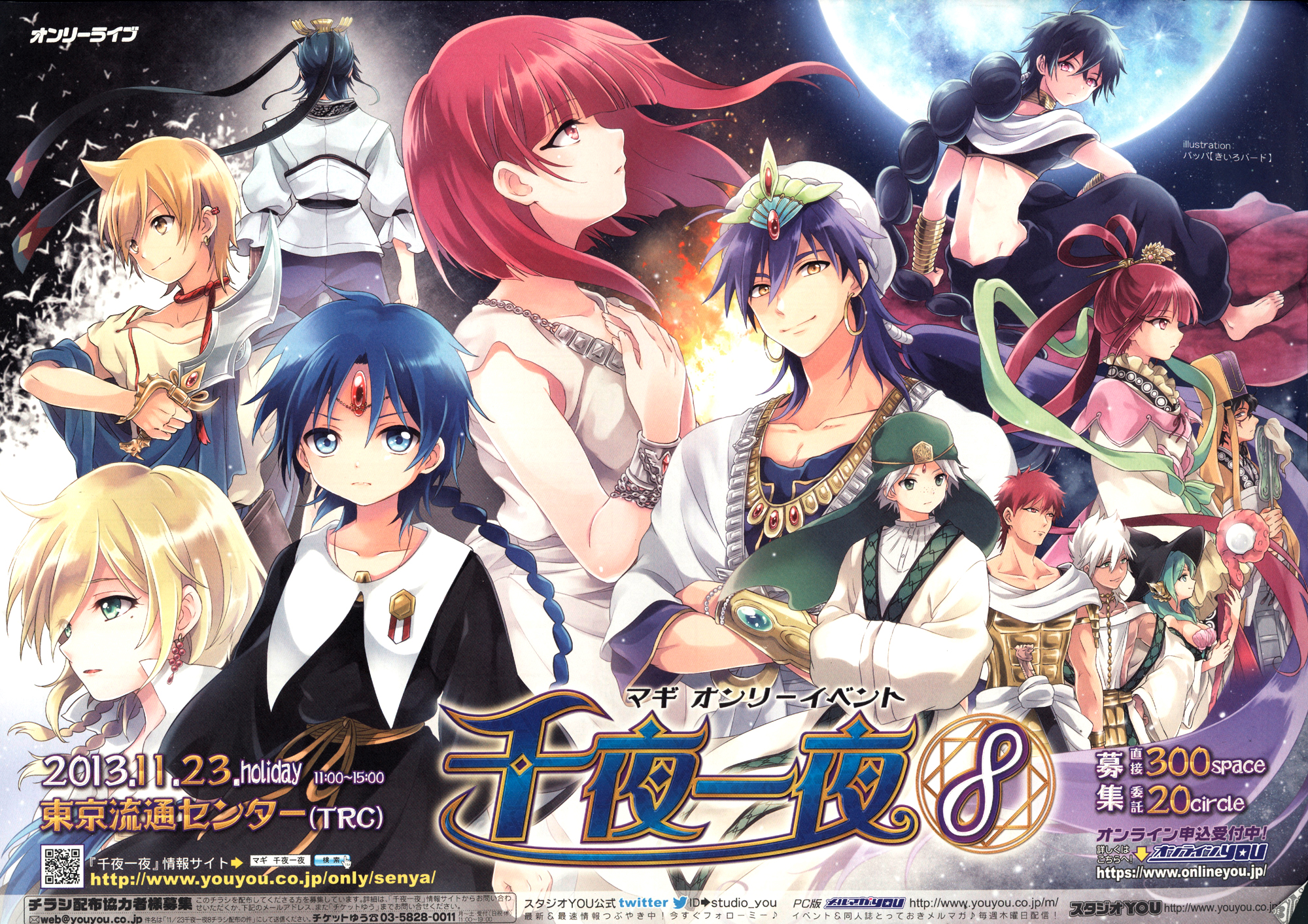 MAGI The Labyrinth Of Magic Poster H Wallpaper