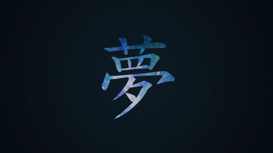 symbol Chinese wallpaper