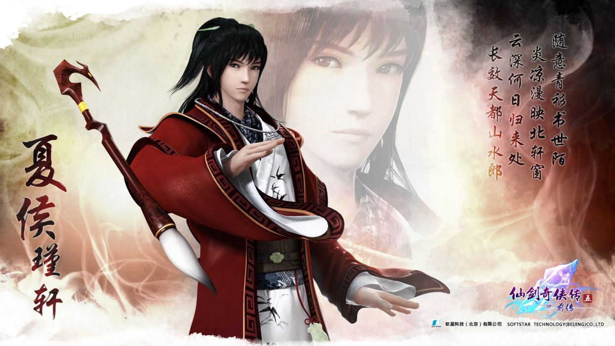 The Legend of Sword and Fairy Chinese Paladin fantasy wuxia (1) wallpaper
