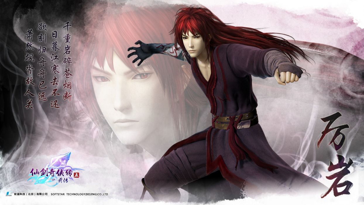The Legend of Sword and Fairy Chinese Paladin fantasy wuxia (3) wallpaper