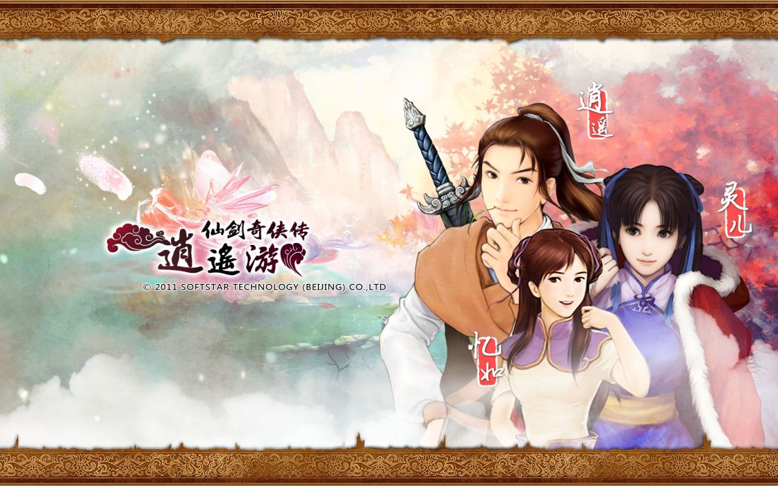 The Legend of Sword and Fairy Chinese Paladin fantasy wuxia (31) wallpaper