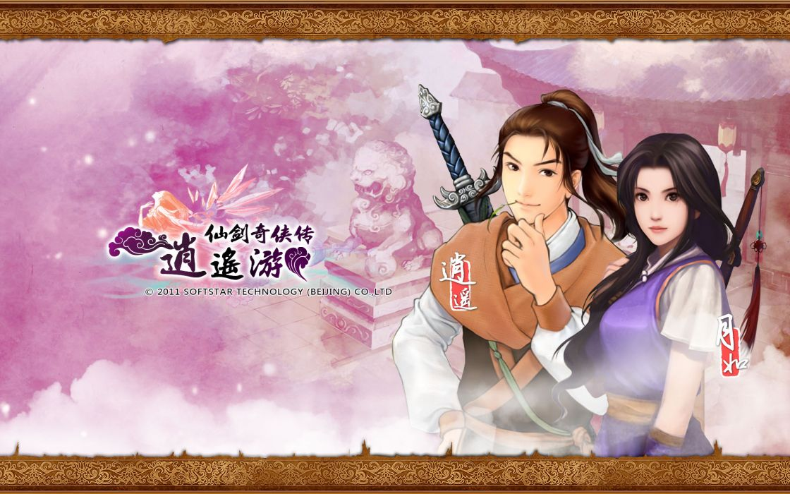 The Legend of Sword and Fairy Chinese Paladin fantasy wuxia (34) wallpaper