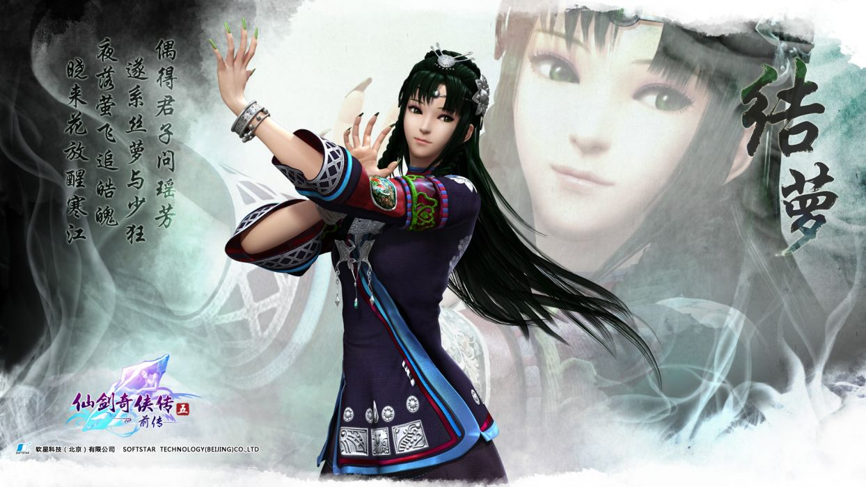 The Legend of Sword and Fairy Chinese Paladin fantasy wuxia (39) wallpaper