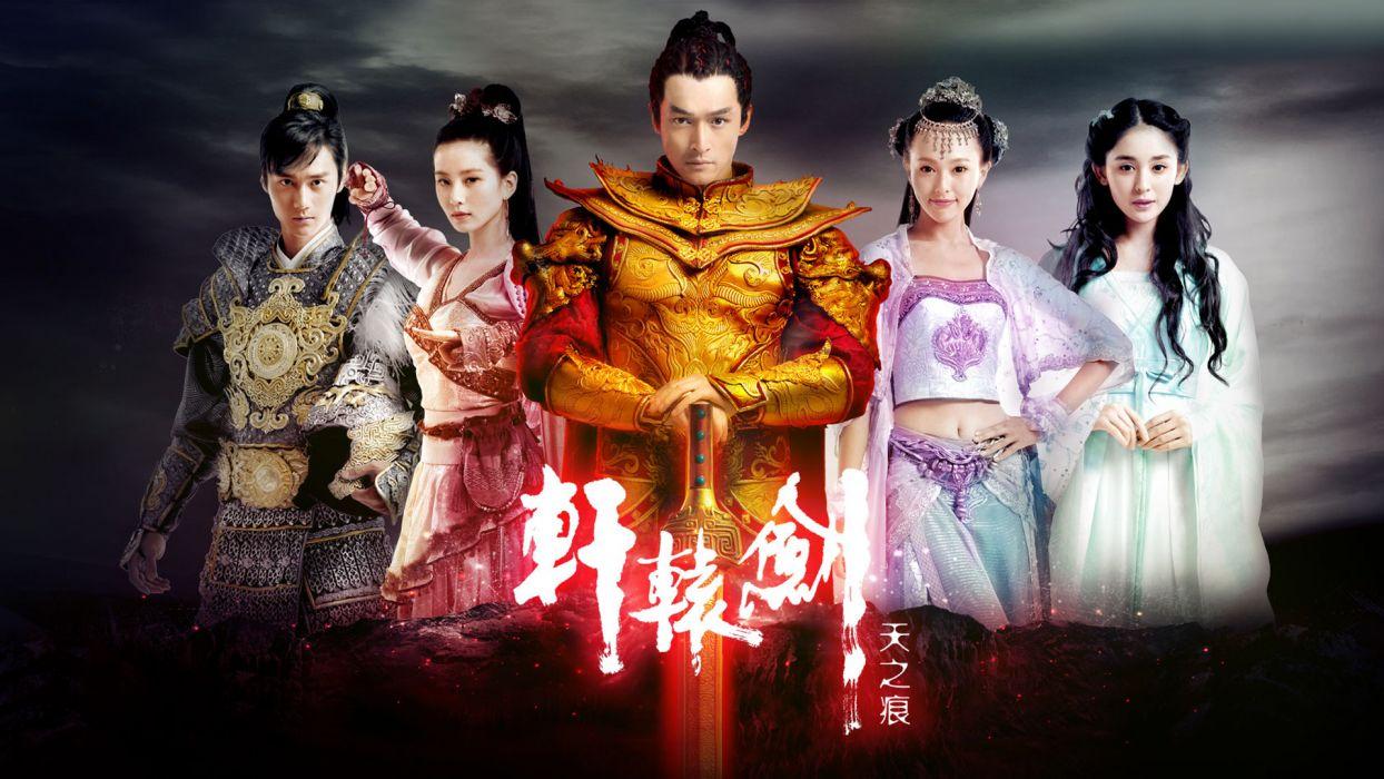 XUANYAUN SWORD fantasy asian oriental wuxia (6) wallpaper