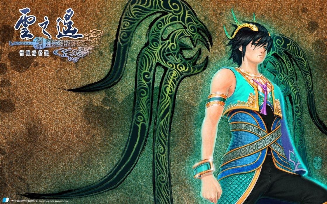 XUANYAUN SWORD fantasy asian oriental wuxia (24) wallpaper