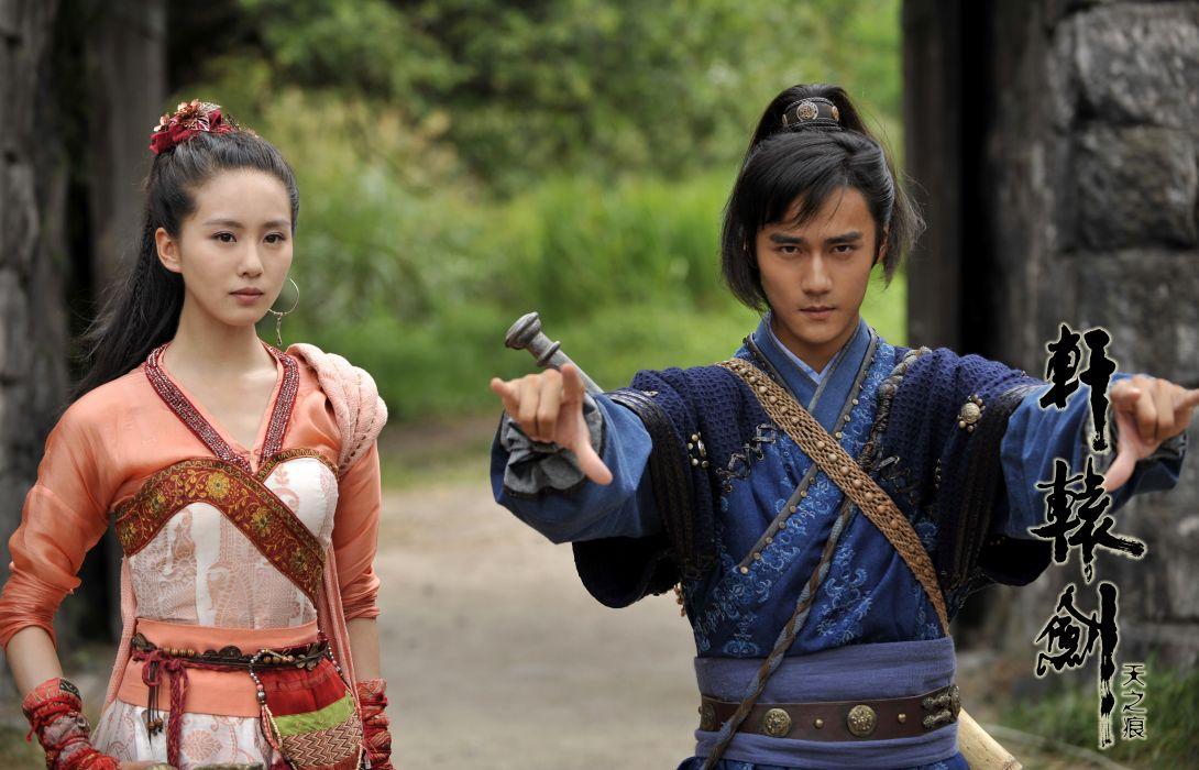 XUANYAUN SWORD fantasy asian oriental wuxia (32) wallpaper