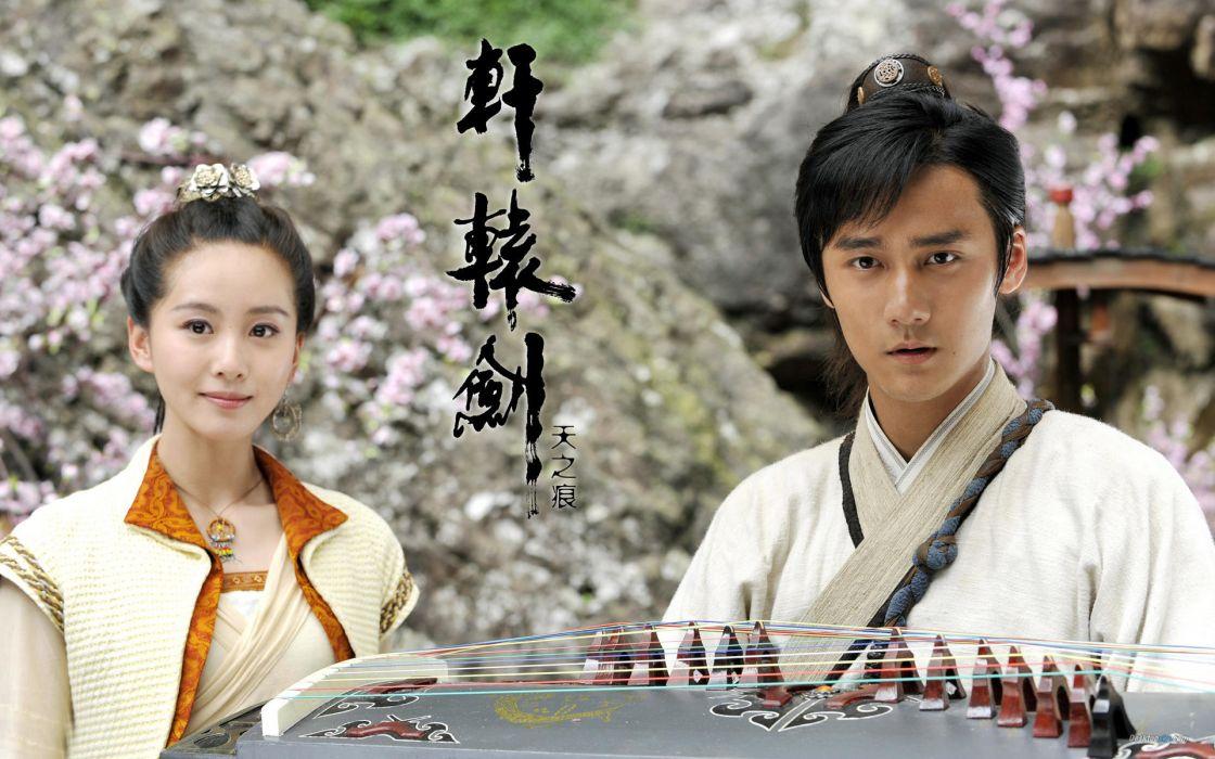 XUANYAUN SWORD fantasy asian oriental wuxia (36) wallpaper