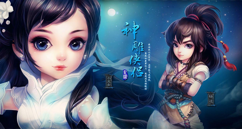 CONDOR HEROES fantasy wuxia (1) wallpaper