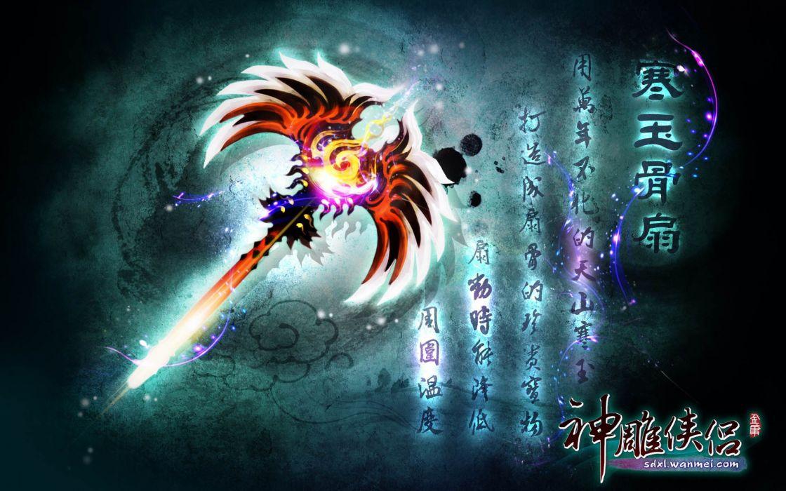 CONDOR HEROES fantasy wuxia (11) wallpaper