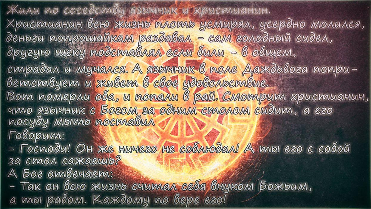 knowledge Slavs Dazhdbog wallpaper
