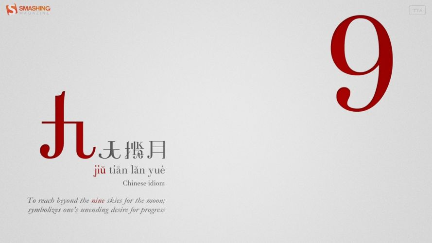 quotes Chinese typography numbers September simple background Smashing magazine wallpaper