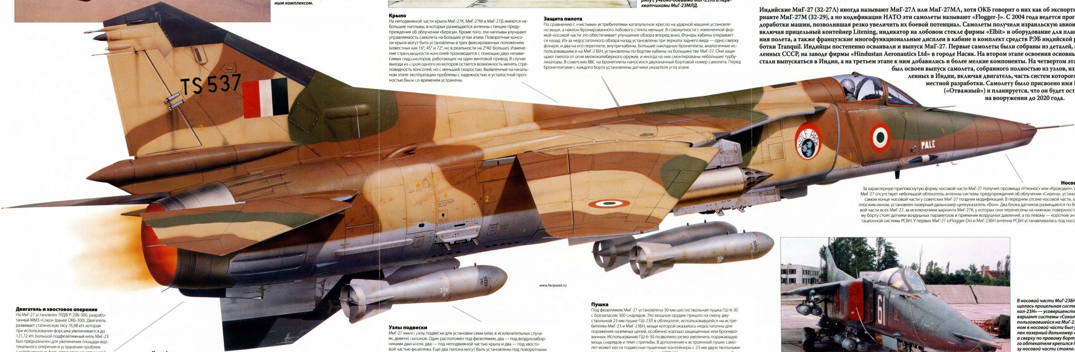 MIG-27 fighter jet russian airplane plane military mig (14) wallpaper