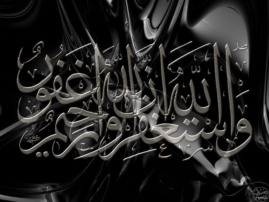 Islam Islam AlMoselly islamic wallpaper