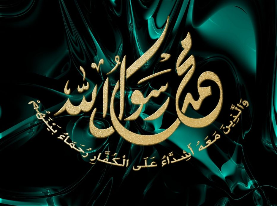 Islam AlMoselly verse calligraphy Religious wallpaper