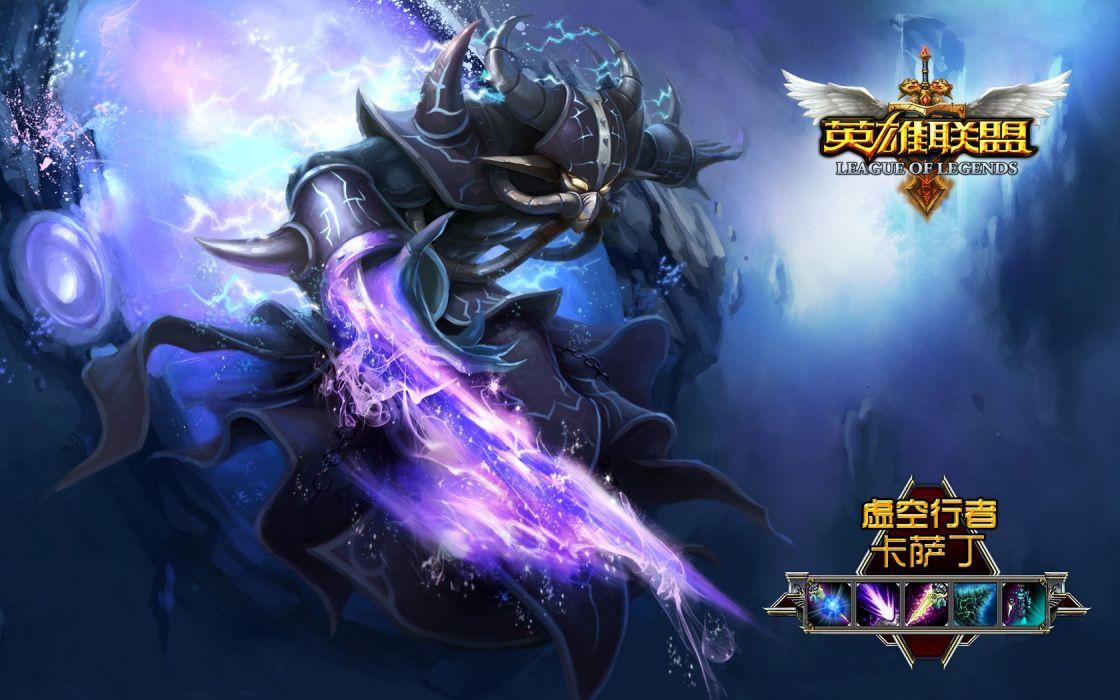 League of Legends Kassadin wallpaper