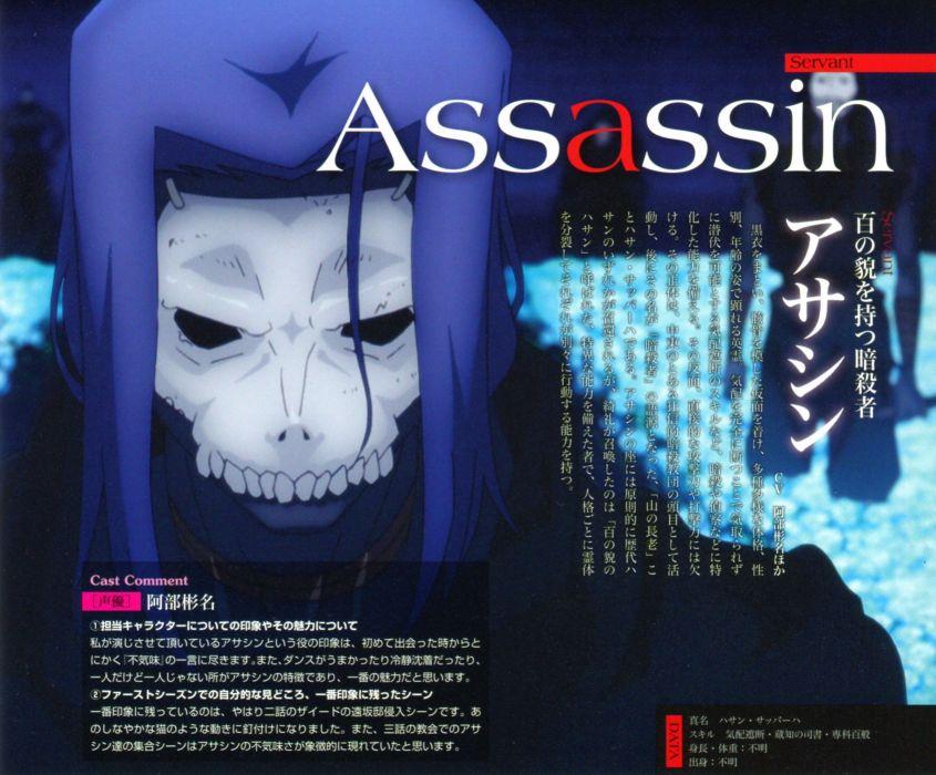 anime anime boys Fate/Zero Assassin (Fate/Zero) scans visual Fate series wallpaper
