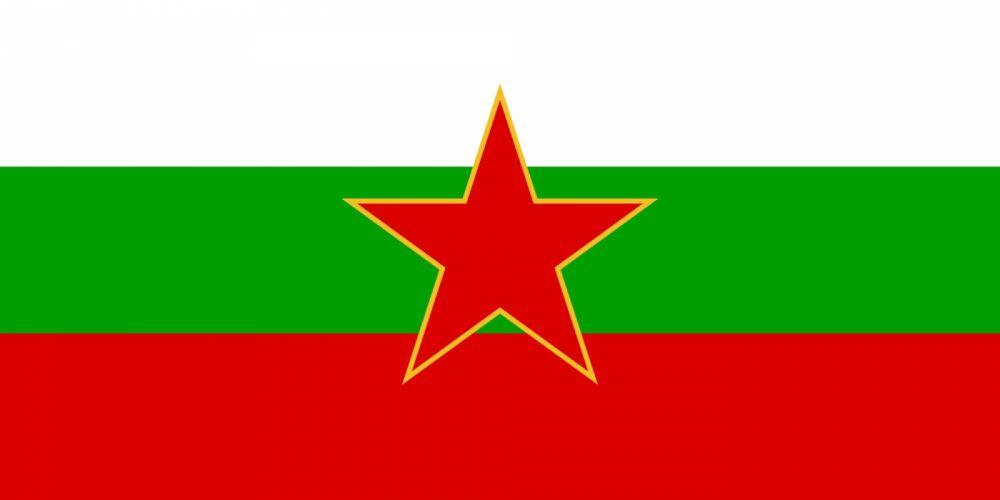 2000px-Flag of SFR Yugoslav Bulgarian Minority_svg wallpaper