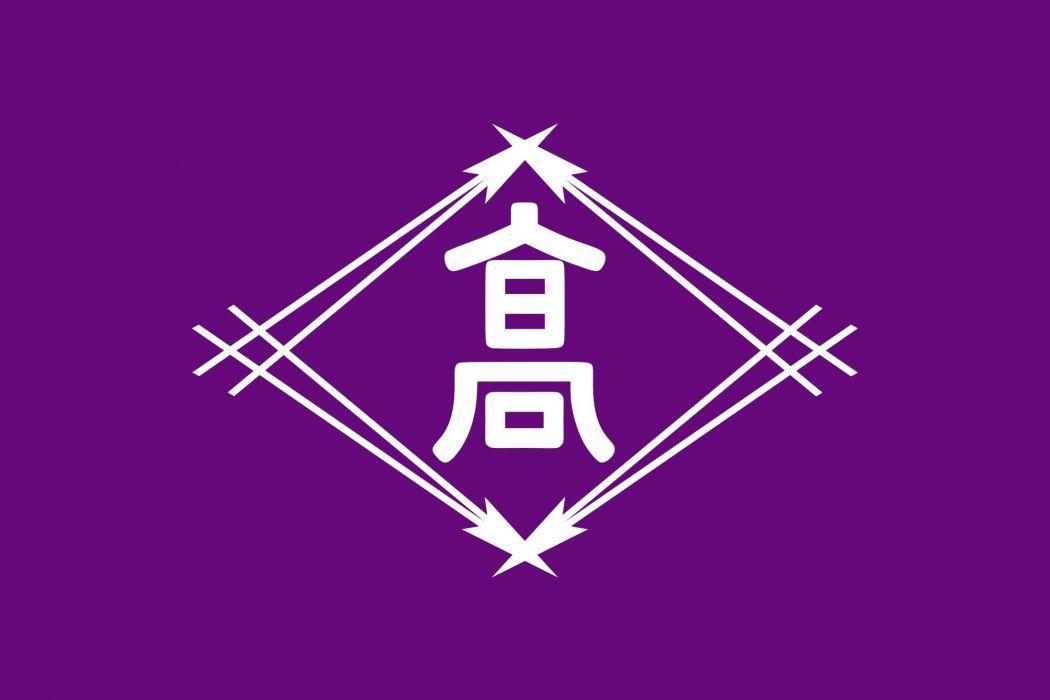 2000px-Flag of Takamatsu Kagawa_svg wallpaper