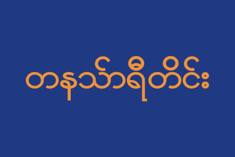 2000px-Flag of Tanintharyi Division_svg wallpaper