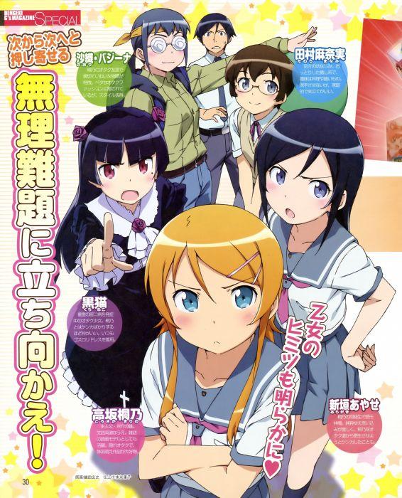 Kousaka Kirino anime Tamura Manami Gokou Ruri Aragaki Ayase Ore No Imouto Ga Konna Ni Kawaii Wake Ga Nai Makishima Saori Kousaka Kyousuke anime girls wallpaper