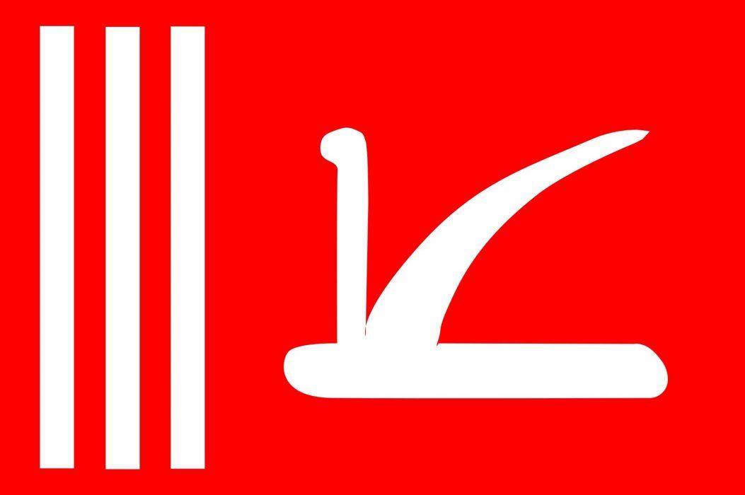 2000px-Jammu-Kashmir-flag_svg wallpaper