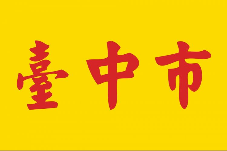 2000px-Taichung City flag_svg wallpaper