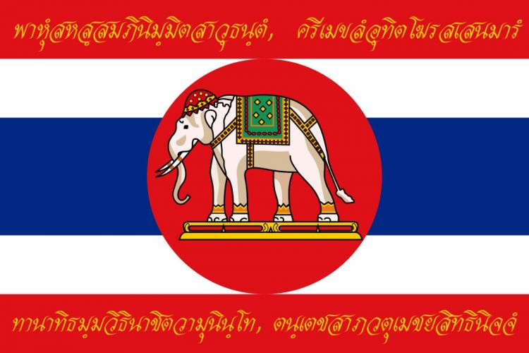 2000px-War flag of Thailand (World War I-Obverse)_svg wallpaper