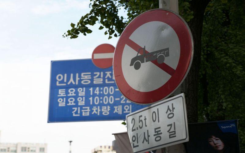 Korea wallpaper