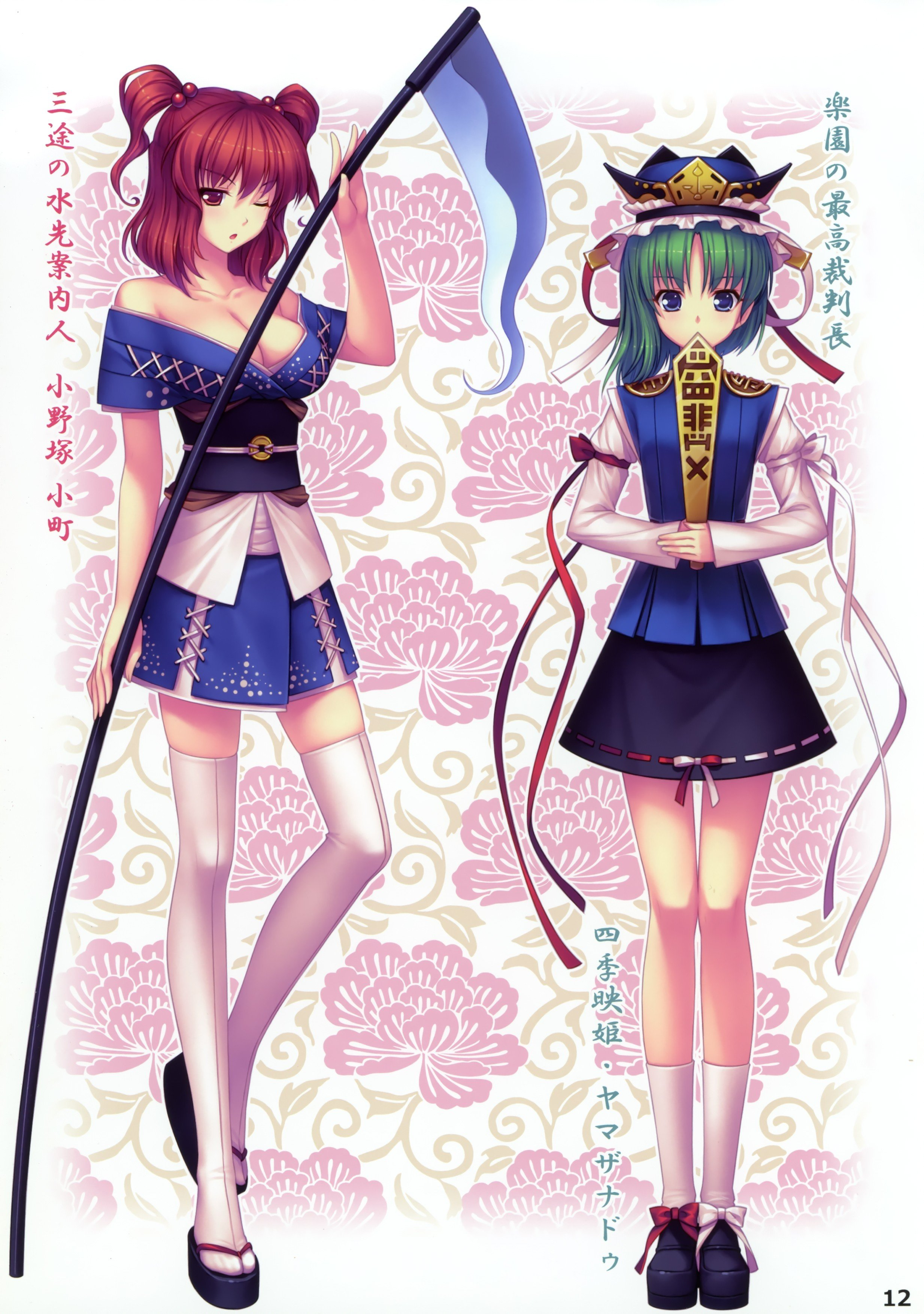 video games touhou uniforms flowers text blue eyes scythe