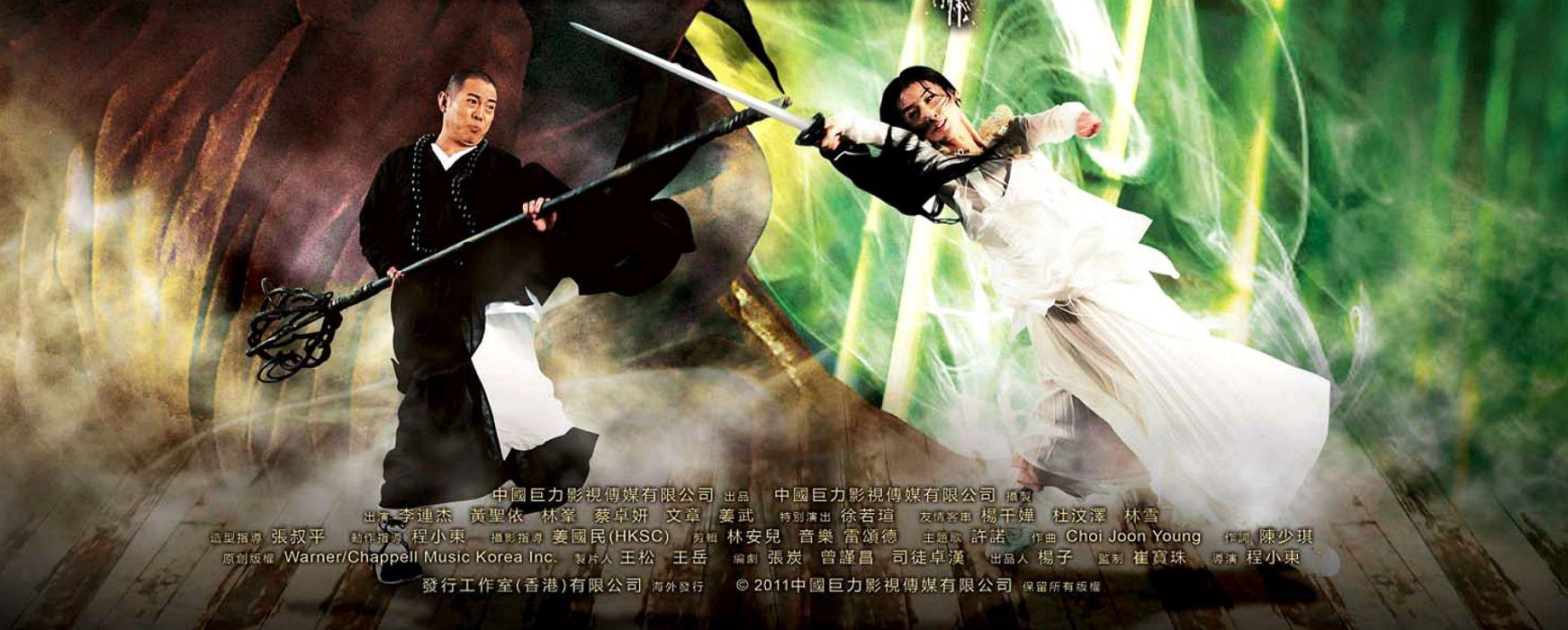 Sorcerer-and-the-White-Snake action fantasy martial sorcerer white snake (31) wallpaper