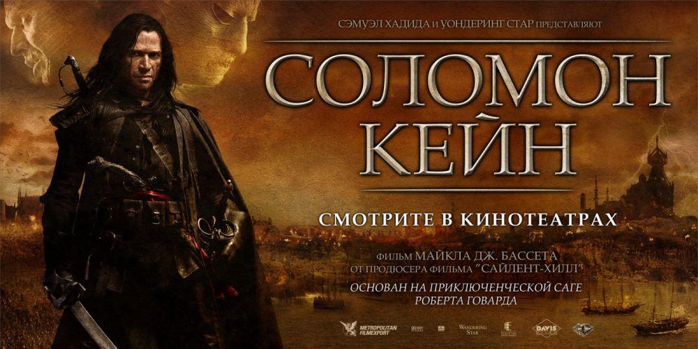 SOLOMON KANE action adventure fantasy (70) wallpaper
