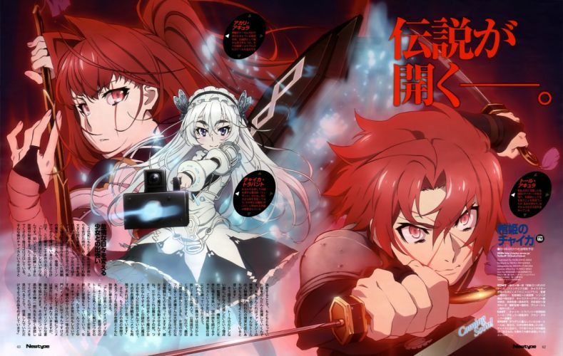 Hitsugime no Chaika wallpaper