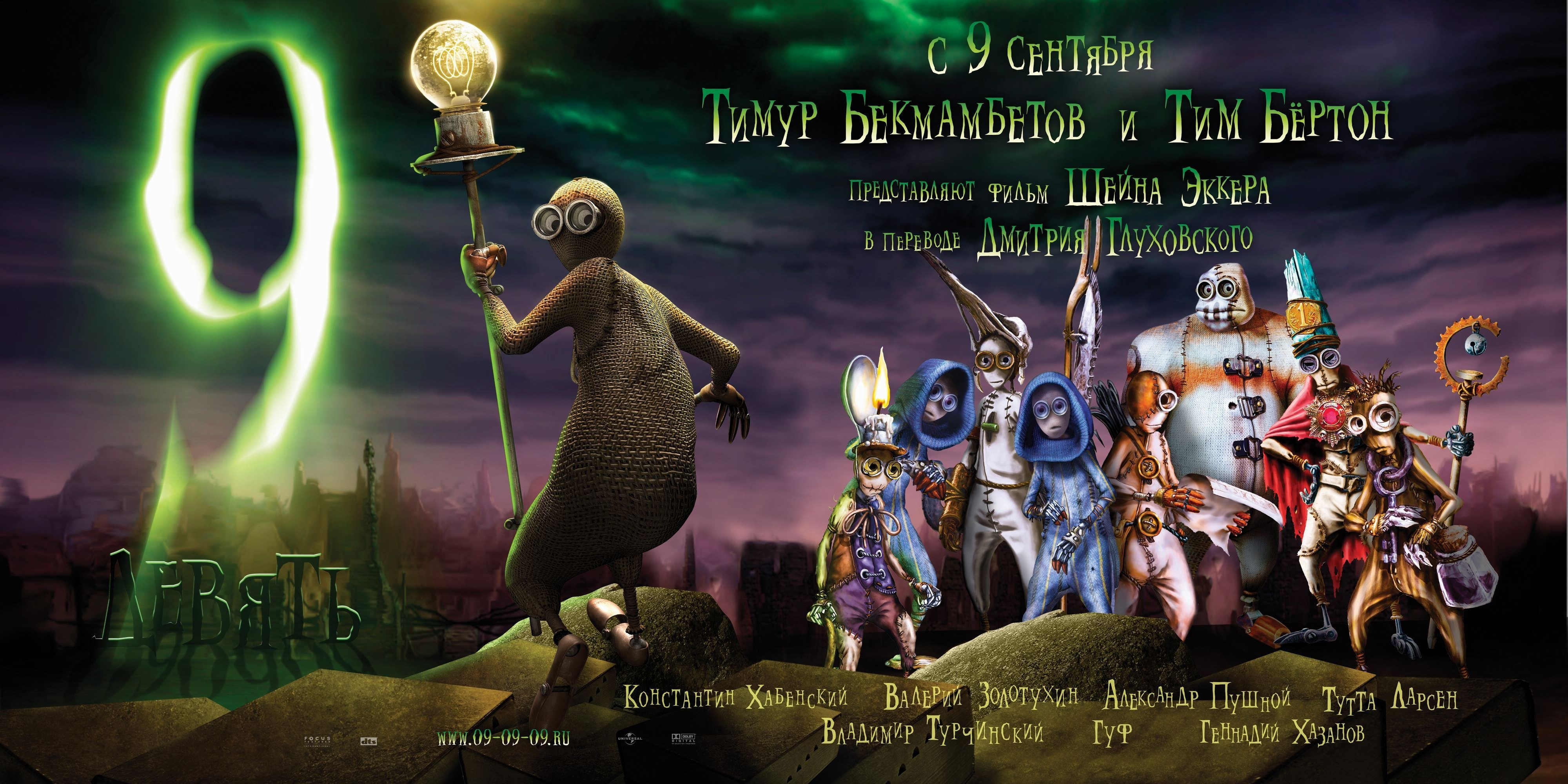 9-NINE apocalyptic sci-fi animation action adventure nine ...