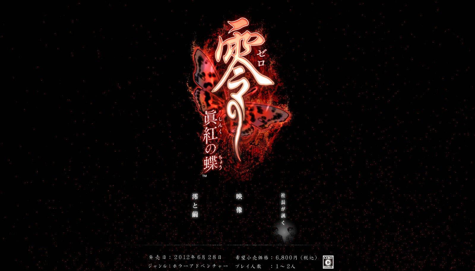 Fatal Frame Project Zero Supernatural Survival Horror Dark 1fframe