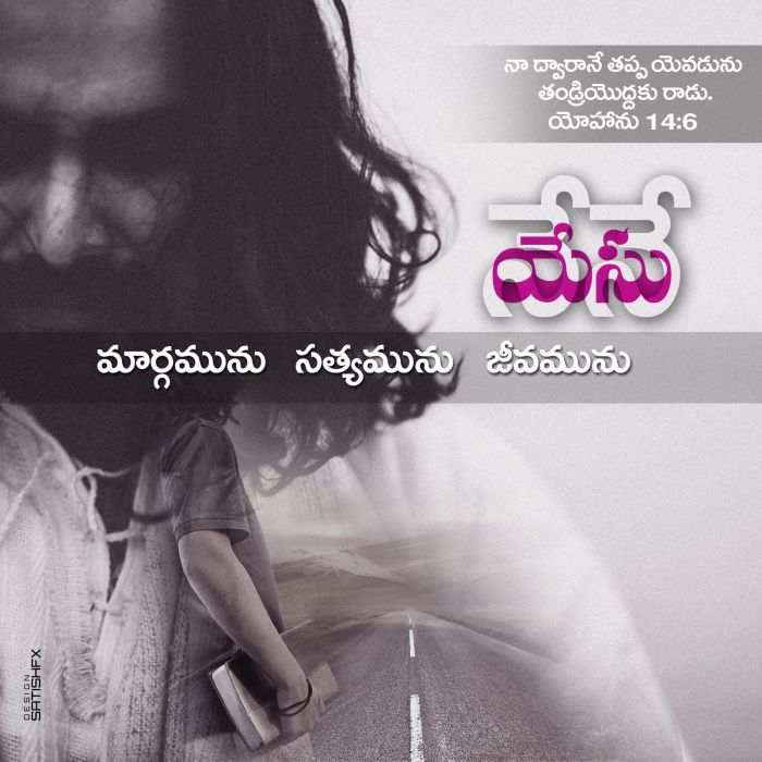 Bible Son Of God Telugu movie Verse Quote Hd wallpaper