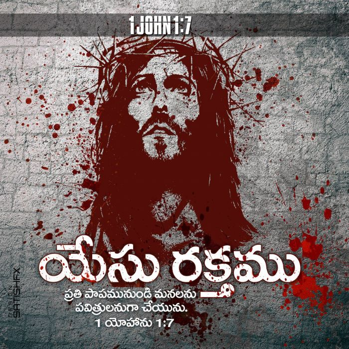 jesus telugu movie son of god bible blood verse wallpaper