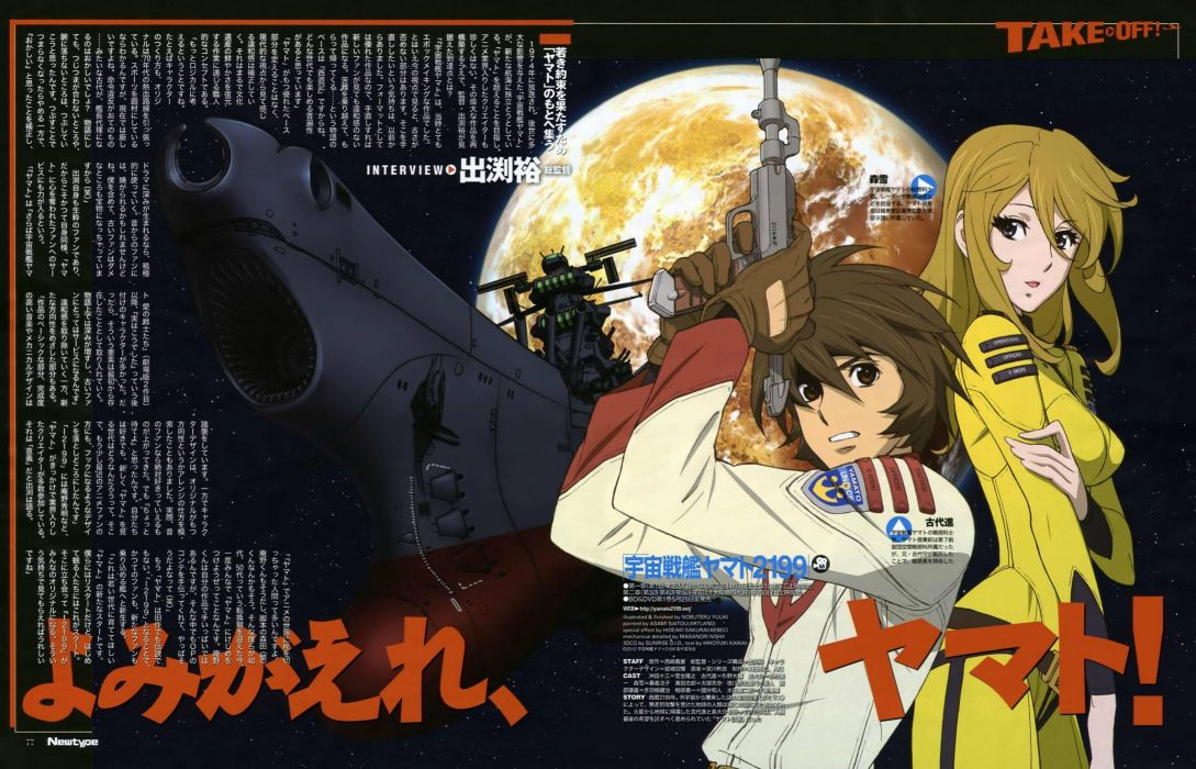 space battleship yamato anime sci-fi science fiction futuristic spaceship ship boat anime d wallpaper