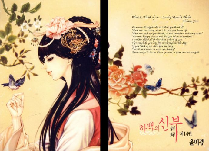 Bride of the water god wallpaper