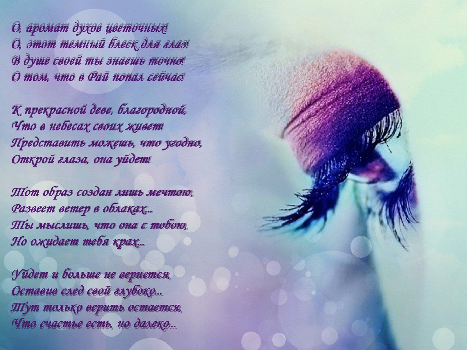 Любовные стихи - Стихи о любви 51