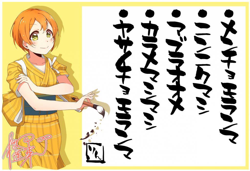 Love Live! Hoshizora Rin New Year wallpaper